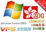 371香港VPS-20G