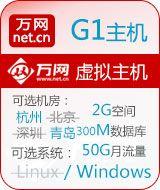 万网G1型主机(云)(2G网站竞技宝)