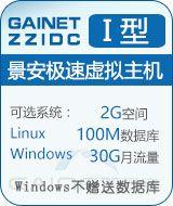 郑州景安云虚拟主机极速I型