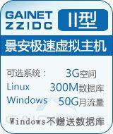 郑州景安云虚拟主机极速II型