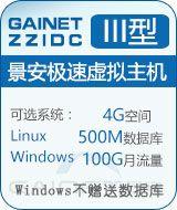 郑州景安云虚拟主机极速III型